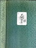 Le petit chose - Club français du livre