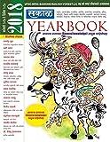 Sakal Yearbook 2018