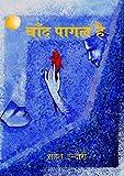 Chand Pagal Hai
