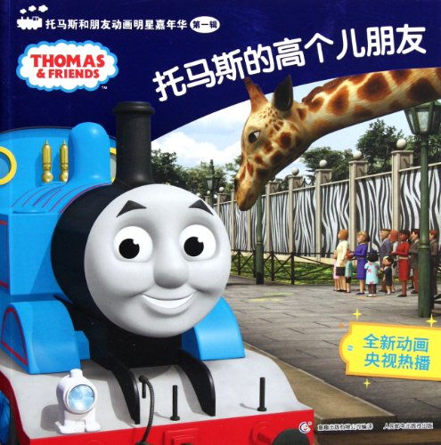 thomas-tall-friend-thomas-and-friends-celebrity-carnival-vol-1-chinese-edition