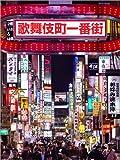 Posterlounge Acrylglasbild 60 x 80 cm: Bunte Neonreklame im Stadtteil Shinjuku in Tokio, Japan von Jan Christopher Becke - Wandbild, Acryl Glasbild, Druck auf Acryl Glas Bild