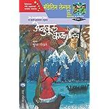 ANUKUL KAAL (Marathi Edition)