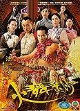 The Dance of Passion (TVB Chinese drama w. English Sub) by Sheh Charmaine