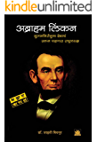 Abraham Lincoln : Gulamgiri mukt deshache swapn pahnara rashtradhyaksh (Marathi Edition)