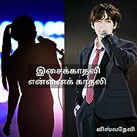 இசைக்காதலி என்னைக் காதலி (Tamil Edition)