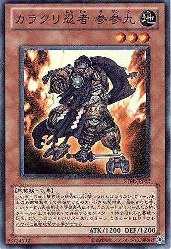 Yu-Gi-Oh STBL-JP022-SR