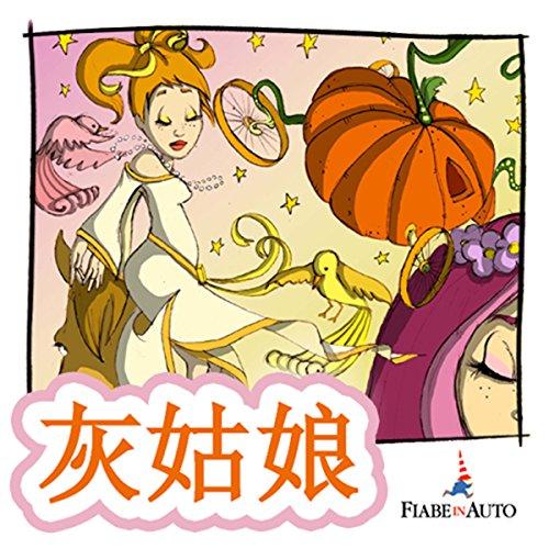Cinderella (Chinese edition)  Audiolibri