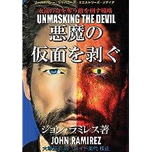 Unmasking the Devil Japanese Edition