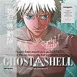 Ghost in the Shell (Ltd Lp+7 [Vinyl Single]
