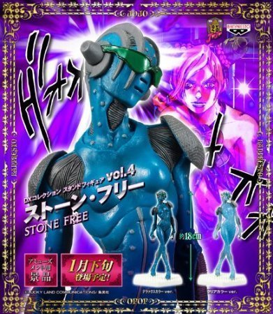 Bizarre Adventure DX collection of figures stand JoJo vol 4 Stone Free  Stone Free (clear type) (japan import)