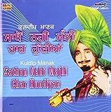 Sathon Nahin Majihan Char Hundi