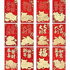 Idea Regalo - 2020 Busta Rossa Cinese Capodanno Busta Rossa Busta Rossa di Topo Anno Fortuna Soldi Hongbao Tasca 12 Disegni Busta Rossa (48)