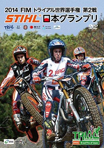 motor-sports-2014-fim-trial-sekai-senshuken-series-dai-2-sen-stihl-nihon-grand-prix-japan-dvd-wvd-34