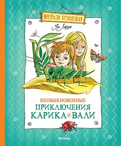 Необыкновенные приключения Карика и Вали (Веселая компания) (Russian Edition)