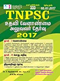 TNPSC Assistant Agriculture Officer Exam Book Tamil