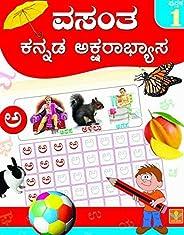 Vasantha Kannada Aksharaabhyaasa
