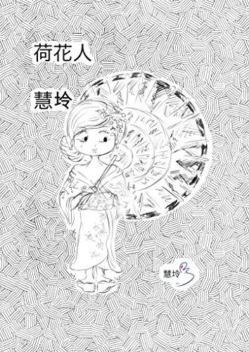 荷花人: Maiko's Lotus Garden (English Edition) Lotus Flower Geisha