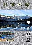 Roaming Japan: 33 Selected Beautiful Scenery (Japanese Edition)