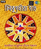 #5: Chirajugamiya Geet - Assamese
