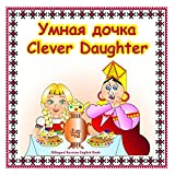 Clever Daughter: Bilingual Russian - English Book