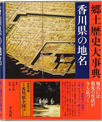 kagawa-ken-no-chimei