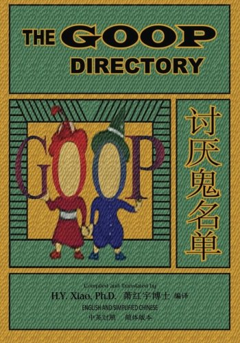 The Goop Directory (Simplified Chinese): 06 Paperback B&W: Volume 1 (The Goops)