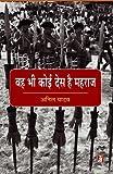 Wah Bhi Koi Des Hai Mahraj (वह भी कोई देस है महराज)