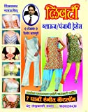 Liberty Blouse / Punjabi Dresses ( Theory Book in Marathi )