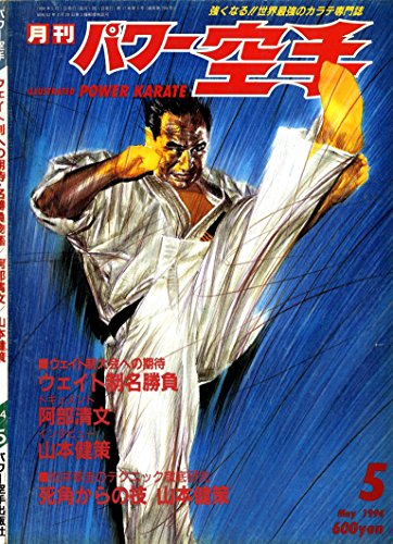 monthly-power-karate-illustrated-may-1994-kyokushin-karate-collection-japanese-edition