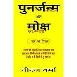 पुनर्जन्म का सिद्धांत और मोक्ष: ज्ञान का विज्ञान (Hindi Edition)