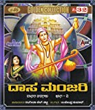 #9: Dhaasa Manjari - Vol. 2