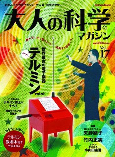 Preisvergleich Produktbild Mini-Theremin (japan import)