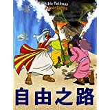 自由之路 - 出埃及記 第二部分: the Exodus (真理 vs 传说系列 Book 7) (English Edition)