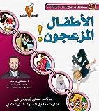 الأطفال المزعجون: ٤٠ سلوكاً يزعج الآباء والأمهات (Arabic Edition)
