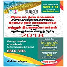 TNUSRB Grade II Police Constables ,Jail Warders and Firemen Exam Study Materials with Solved Question Papers 2018