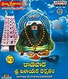 Kanipaka Sri Vinayaka Darshanam