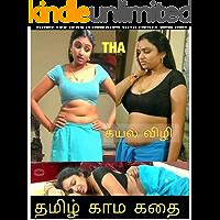 Tamil kaama kathai (Tamil Edition)