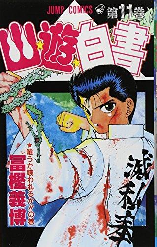 Yuyu Hakusho Vol. 11 (Yuyu Hakusho) (in Japanese)