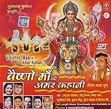 Vaishno Maa Ki Amar Kahani (Alha Dhun)