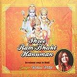 Ram Bhakt Hanuman - Devotional Music CD by Rohini Patel -...