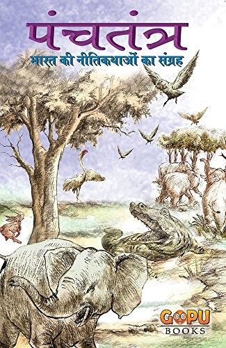 Panchatantra Hindi Ebook