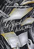 Обрывки памяти: Рассказы овойне (Russian Edition)