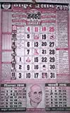 #7: Thakur Prasad Calendar 2017 / Hindi Panchang 2017 All in One / Calender 2017 India / Panchang 2017 Hindi / 2017 hindi panchag