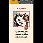 ஒரு மாமரமும் மரங்கொத்திப் பறவைகளும் (Tamil Edition)