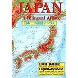 Japan, a Bilingual Atlas : Nihon Nikakokugo Atorasu (A Kodansha Guide)