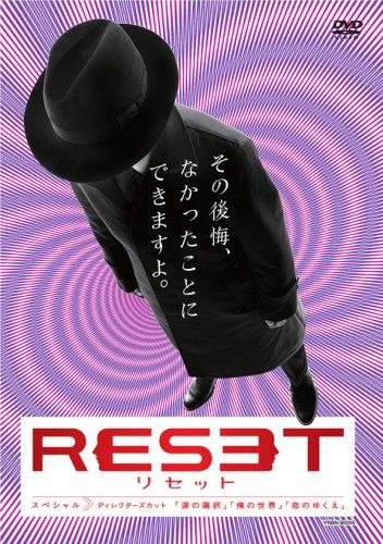 Reset Special [DVD-AUDIO]