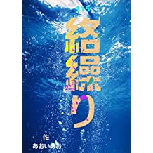 karakuri universe (Japanese Edition)