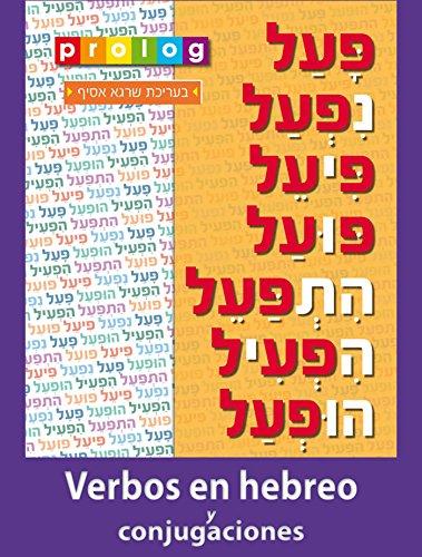 Verbos y conjugaciones en hebreo | Prolog.co.il (4124): Paradigmas de conjugación de los verbos hebreos