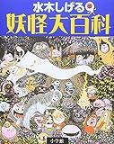 Shigeru Mizuki Youkai Daihyakka [Japan Edition]