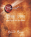 Dainik Prerna (Hindi Edition)